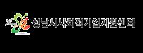 성남시사회적기업지원센터